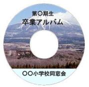 卒業アルバム収録CD制作 学校案内 情報